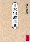 日本宗教事典 (講談社学術文庫)