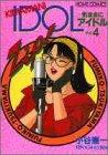 気ままにアイドル vol.4 (ホームコミックス)