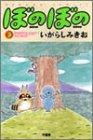 ぼのぼの 3 (バンブー・コミックス)の詳細を見る