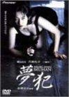 キリングエンジェル 夢犯 [DVD]