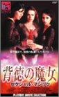 背徳の魔女 セクシャル・マジック【字幕版】 [VHS]
