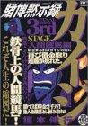 賭博黙示録カイジ 3 人間競馬編 (プラチナコミックス)