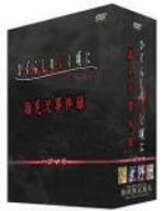 ひぐらしのなく頃に DVD第1巻 第4巻 雛見沢事件録 ハジマリ