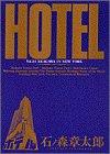 ホテル (Vol.34) (ビッグコミックス)
