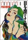 目を閉じて抱いて / 内田 春菊 のシリーズ情報を見る
