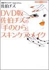 DVD版 佐伯チズの「手のひら」スキンケア・メイク (講談社の実用BOOK) amazon