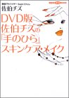 DVD版 佐伯チズの「手のひら」スキンケア・メイク (講談社の実用BOOK)