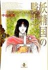 妖精国(アルフヘイム)の騎士 (3) (秋田文庫)