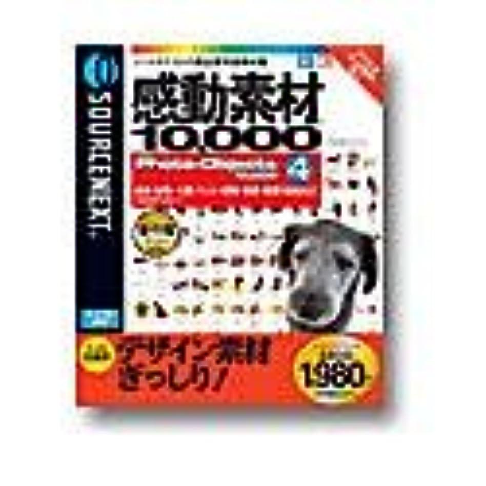 成功したばかげた不要感動素材 10000 HEMERA Photo-Objects 4
