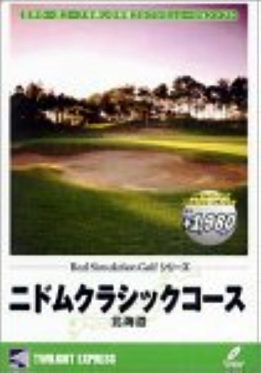 汚染毒神学校リアルシミュレーションゴルフシリーズ 国内コース 16 ニドムクラシックコース 北海道