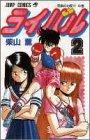 ライバル 2 (ジャンプコミックス)