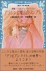 アラジンと魔法のランプほか—新編アラビアンナイト〈上〉 (講談社青い鳥文庫)