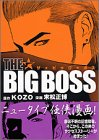 THE BIG BOSS / KOZO のシリーズ情報を見る