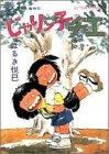 じゃりン子チエ―チエちゃん奮戦記 (6) (アクション・コミックス)