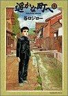 遥かな町へ / 谷口 ジロー のシリーズ情報を見る