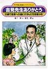 吉見先生ありがとう―51歳で医者への道にすすんだ元海軍少将 (PHP愛と希望のノンフィクション)