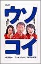 ウソコイ DVD-BOX