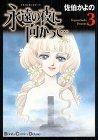 永遠の夜に向かって… 第3巻 (ボニータコミックスデラックス)