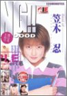 NG!!Best of 笠木忍 [DVD]