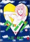 タッグ 1 (オフィスユー コミックス)の詳細を見る