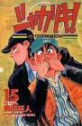 シャカリキ!—Run for tomorrow! (15) (少年チャンピオン・コミックス)