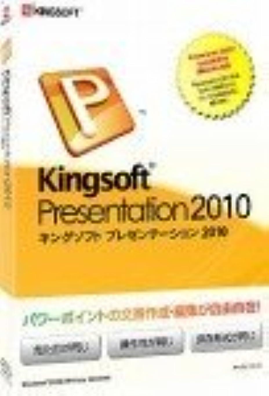 お風呂を持っているブレーク累計KINGSOFT Office2010 Presentation パッケージ CD-ROM版