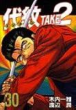 代紋TAKE2(30) (ヤンマガKCスペシャル)