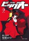 Theビッグオー 2 (マガジンZコミックス)