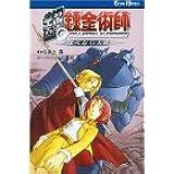 ゲームノベルズ 鋼の錬金術師 翔べない天使 (Game novels)
