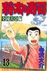 将太の寿司 (全国大会編13) (少年マガジンコミックス)