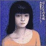 ぼくたちの失敗 森田童子/ベスト・コレクション