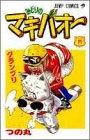 みどりのマキバオー (11) (ジャンプ・コミックス)の詳細を見る