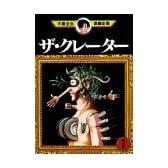 ザ・クレーター(1) (手塚治虫漫画全集)