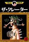 ザ・クレーター / 手塚 治虫 のシリーズ情報を見る