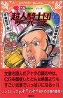 超人騎士団リーパーズ (青い鳥文庫fシリーズ)
