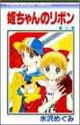 姫ちゃんのリボン (9) (りぼんマスコットコミックス)