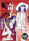 奇子(あやこ) (下巻) (KADOKAWA絶品コミック)