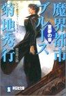 魔界都市ブルース (童夢の章) (祥伝社文庫―マン・サーチャー・シリーズ)