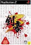 「剣豪3」の画像