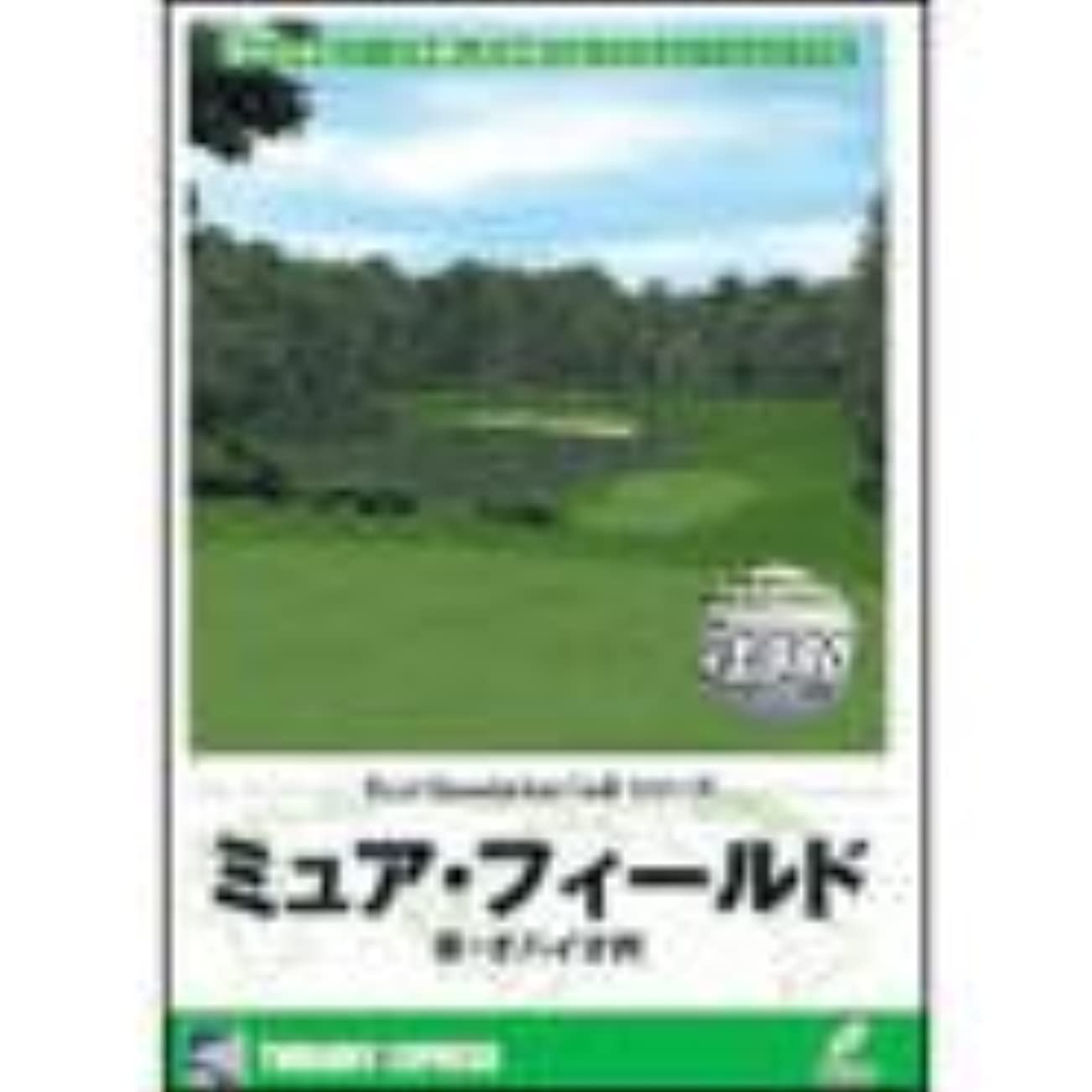 八百屋不利同様のリアルシミュレーションゴルフシリーズ 海外コース 5 ミュア?フィールド 米?オハイオ州