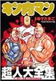 キン肉マン生誕25周年記念 キン肉マン超人大全集 (集英社インターナショナルムック)
