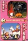 サンリオ世界名作アニメーションclassic(2) KIDS-T BOX [DVD]