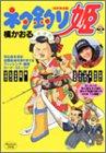 ネタ釣り姫 2 (ヤングジャンプコミックス)の詳細を見る