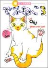 でぶねこ 3―猫マンガ決定版 (Feelコミックス)
