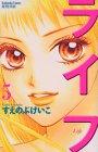 ライフ(5) (講談社コミックス別冊フレンド) 画像