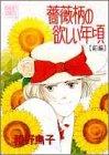 薔薇柄の欲しい年頃 (前編) (ぶ~けコミックスワイド版 / 稚野 鳥子 のシリーズ情報を見る