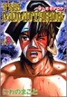 THE MOMOTAROH 3 (ホーム社漫画文庫)