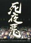 死夜悪アンソロジー6 及川奈央・零忍・音咲絢 [DVD]
