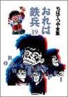 おれは鉄兵 (19) (ちばてつや全集)