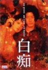 白痴(99)のイメージ画像